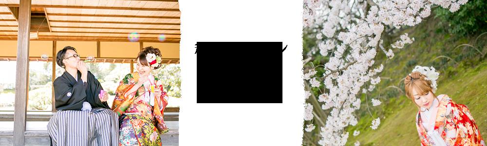 岡山倉敷で前撮り別撮りならネムラフィルムズ和装1点プラン後楽園桜