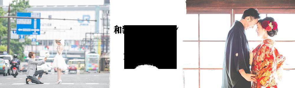 前撮り岡山フォトウエディング和装ロケ後楽園倉敷美観地区お得な桜前撮りキャンペーン和装2点でアルバムプレゼント料金アップなし2021年も岡山での前撮りはネムラフィルムズ新緑キャンペーン昨年のお写真15223053税込2021新緑岡山前撮り和装洋装プランバナー